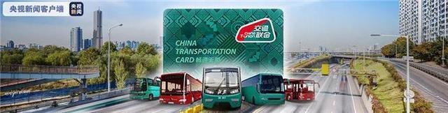 交通部:全国303个城市实现了交通卡互联。 第4张