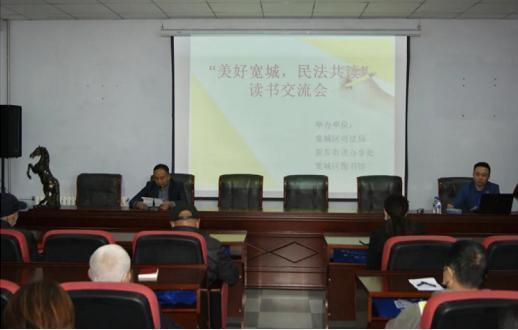 长春市宽城区司法局开展了一系列宣传民法典的活动。