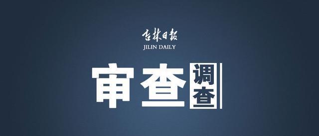 """原上海市副市长、原上海市公安局局长龚被""""双开"""" 第1张"""