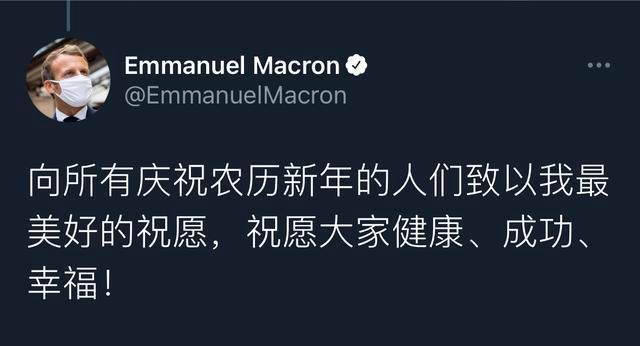 法国总统马克龙在社交媒体上用中文拜年。 第1张