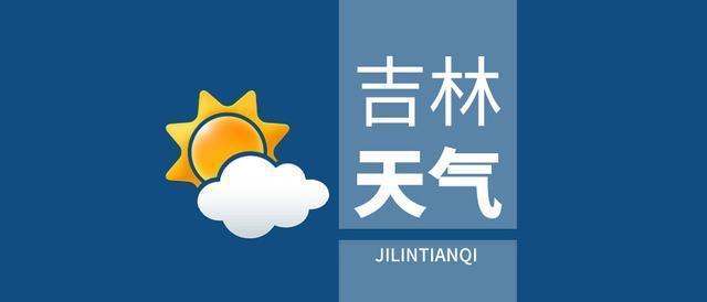 温度高达14℃!本周吉林省高温少雨。