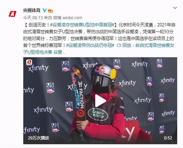 创造历史!谷爱凌在世界锦标赛U型池中国首次获胜。 第1张