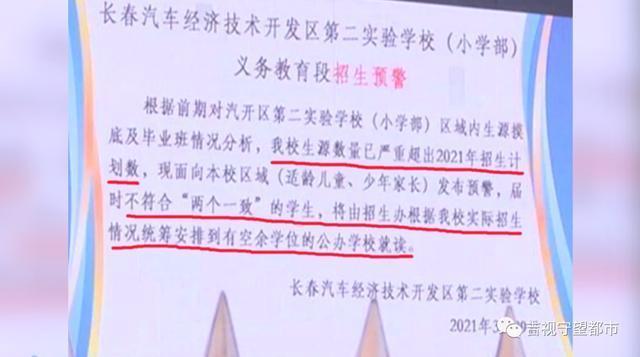 长春市九城区相继发布预警,涉及40多所学校。 第2张