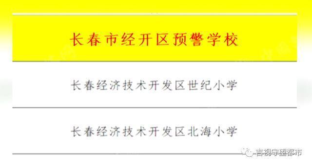 长春市九城区相继发布预警,涉及40多所学校。 第8张