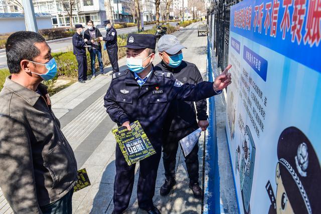 集安:民警街头说防诈骗 第1张