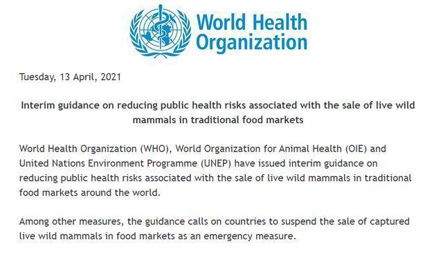 WHO呼吁各国暂停在食品市场上销售活的野生哺乳动物。 第1张