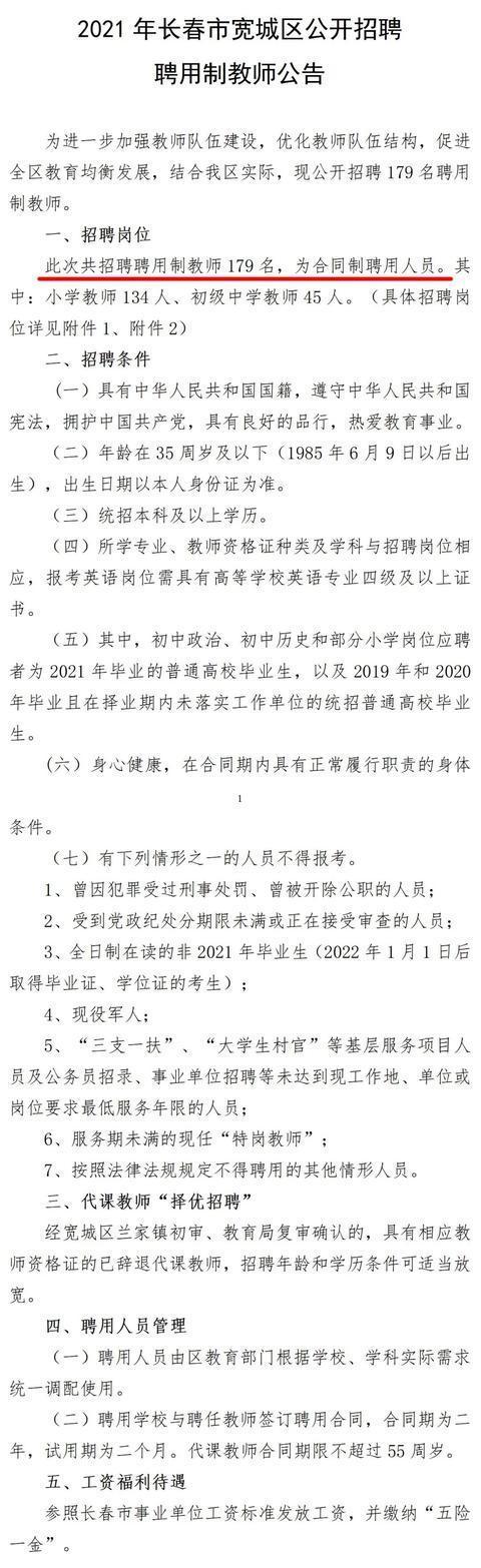 长春市宽城区公开招聘179人。 第2张