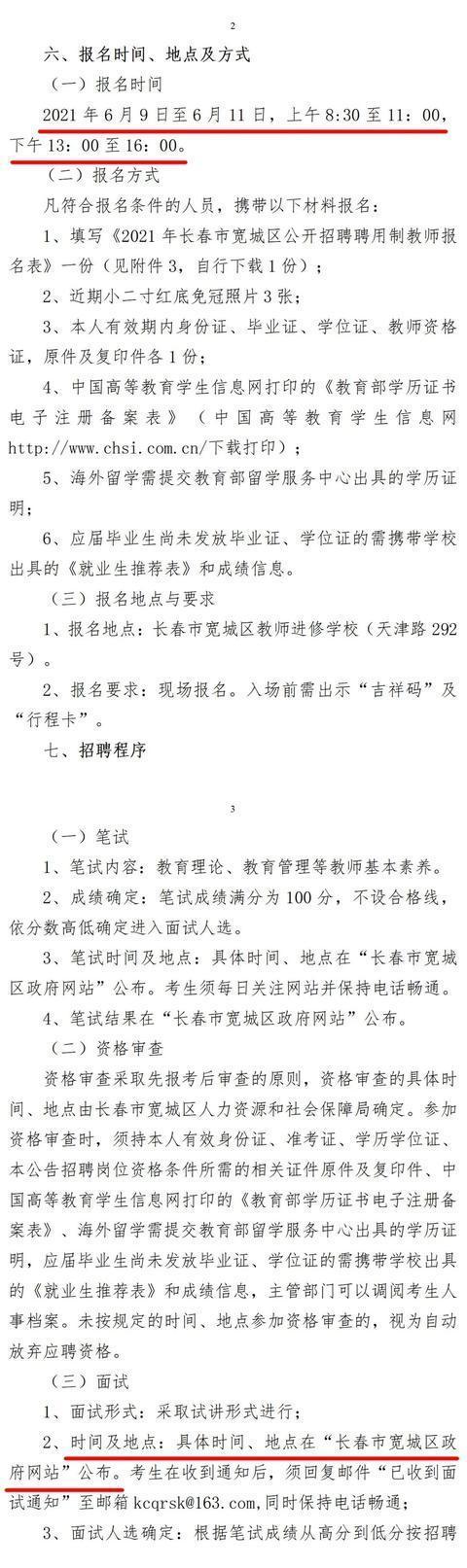 长春市宽城区公开招聘179人。 第3张