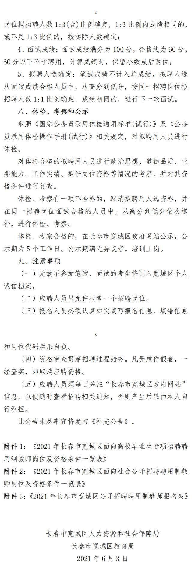 长春市宽城区公开招聘179人。 第4张