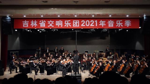 流淌在音乐中的异国情调,吉林省交响乐团倾情献艺。 第2张