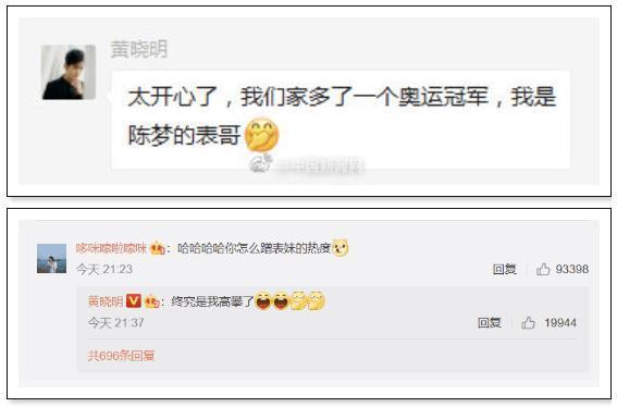 陈梦夺冠,表哥黄晓明蹭热搜